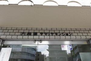六義園サマリヤマンションの看板