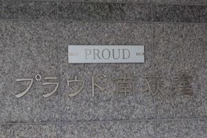 プラウド南荻窪の看板