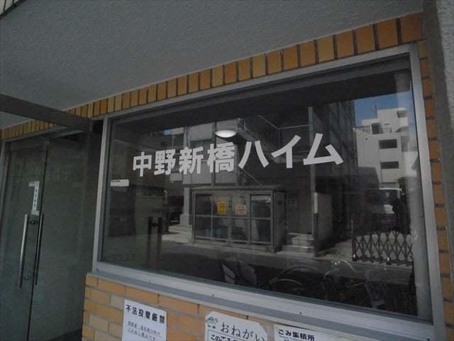 中野新橋ハイムの看板