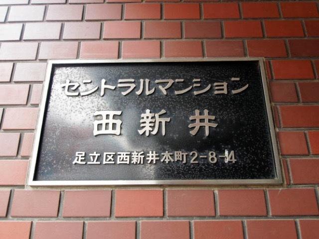 セントラルマンション西新井の看板