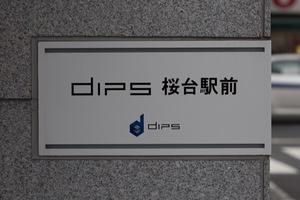 ディップス桜台駅前の看板
