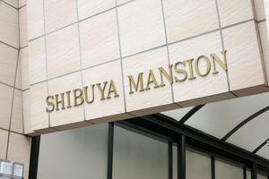 渋谷マンションの看板