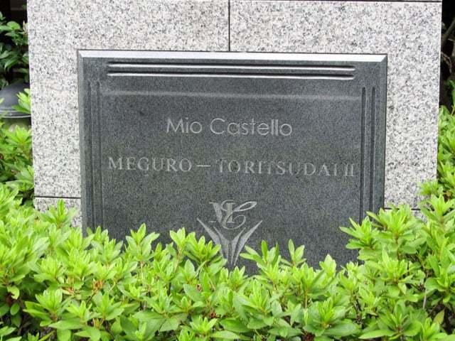 ミオカステーロ目黒都立大2の看板
