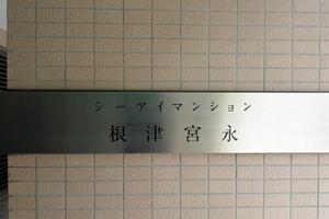 シーアイマンション根津宮永の看板