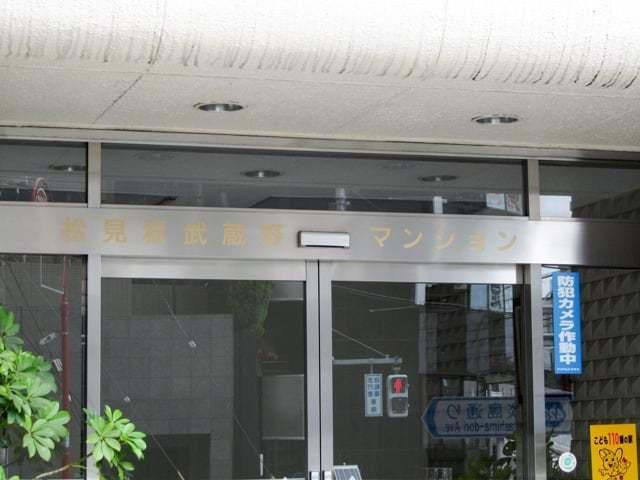 松見坂武蔵野マンションの看板