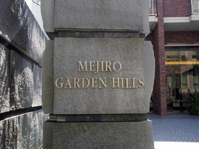 目白ガーデンヒルズの看板