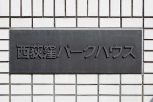 西荻窪パークハウスの看板