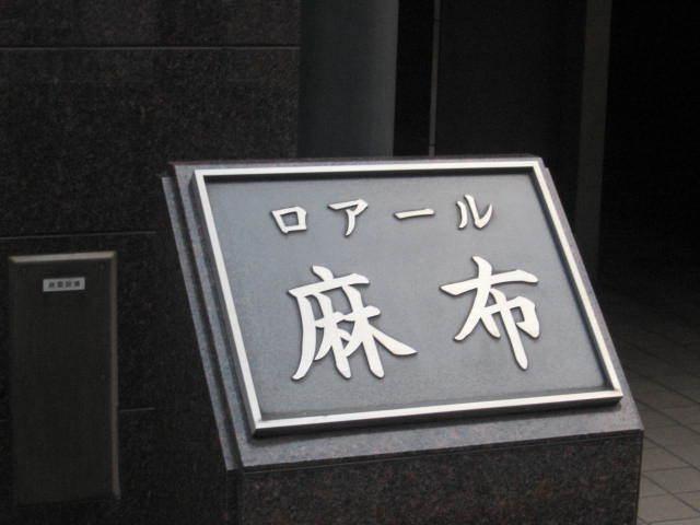 ロアール麻布の看板