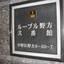 ルーブル野方弐番館の看板