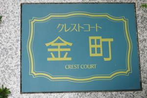 クレストコート金町の看板