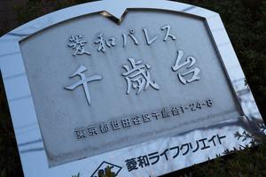 菱和パレス世田谷千歳台の看板