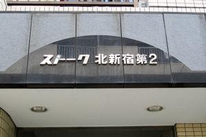 ストーク北新宿第2の看板