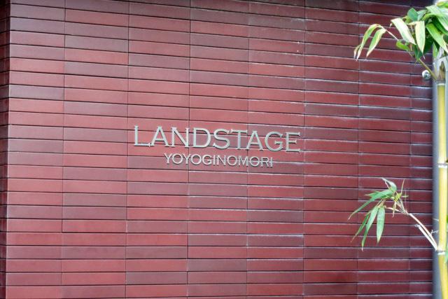 ランドステージ代々木の杜の看板