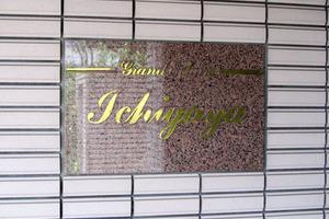 グランエクレール市ヶ谷の看板