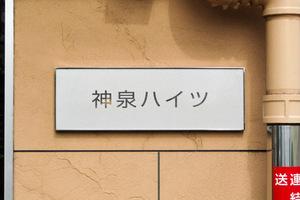 MKC神泉ハイツの看板