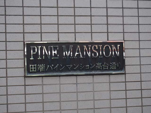 田端パインマンション高台通りの看板