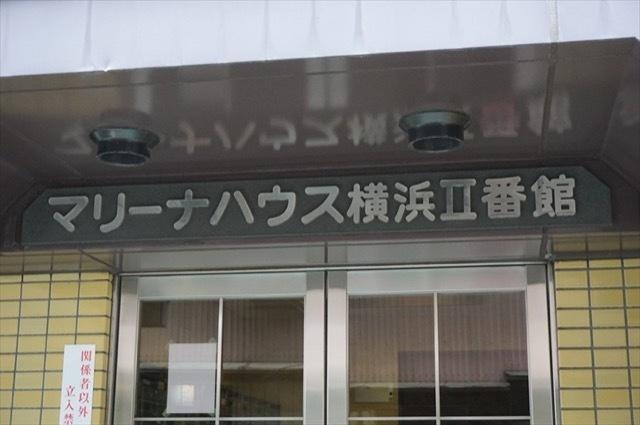 マリーナハウス横浜2番館の看板
