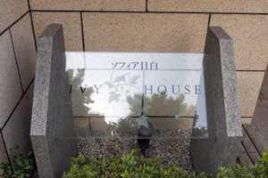 ソフィア目白アイビーハウスの看板