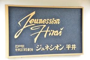 ジュネシオン平井の看板