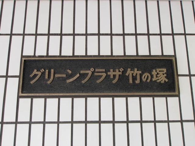 グリーンプラザ竹ノ塚の看板
