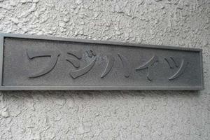 フジハイツ錦糸町の看板