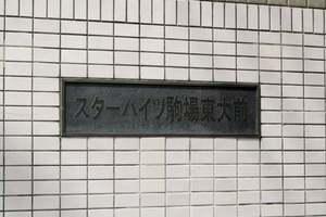 スターハイツ駒場東大前の看板