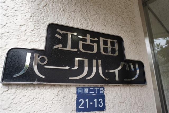 江古田パークハイツの看板