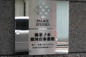 パレステュディオ御茶ノ水駿河台参番館の看板