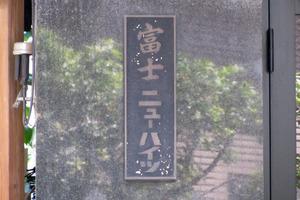 富士ニューハイツの看板