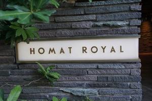 ホーマットロイヤルの看板