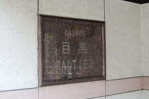 コスモ目黒パルティエの看板
