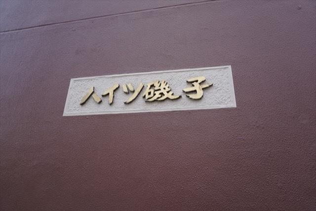 ハイツ磯子の看板