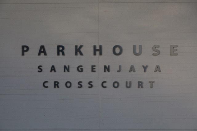 パークハウス三軒茶屋クロスコートの看板