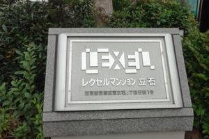 レクセルマンション立石の看板