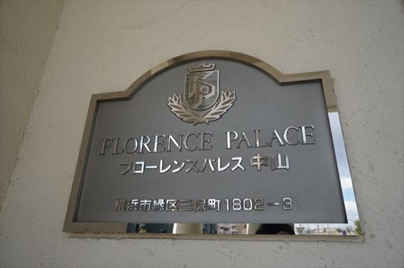 フローレンスパレス中山の看板