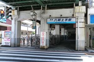 六郷土手駅