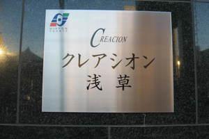 クレアシオン浅草の看板