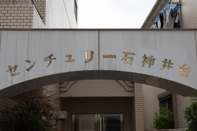 センチュリー石神井台の看板