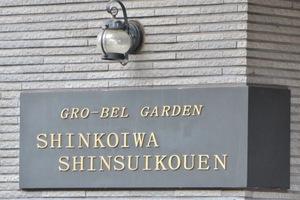 グローベルガーデン新小岩親水公園の看板