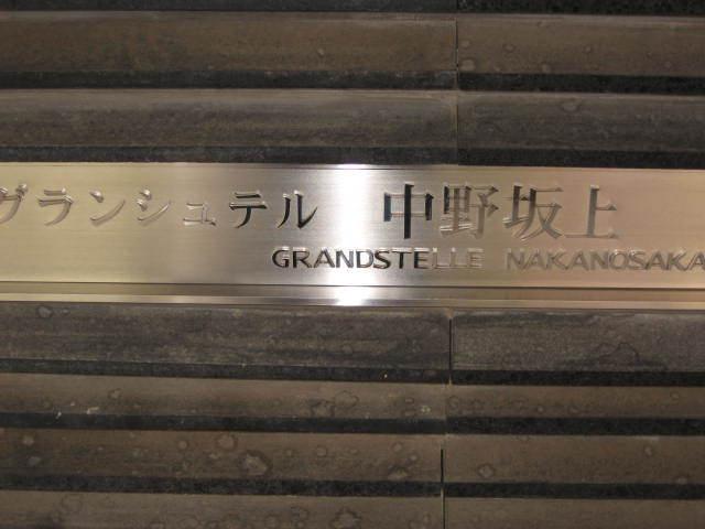 グランシュテル中野坂上の看板