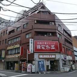 桔梗ハイツ西五反田