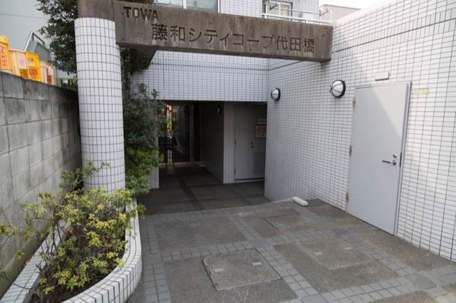藤和シティコープ代田橋のエントランス