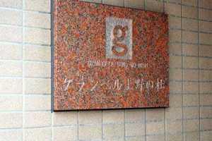 グランベル上野の杜の看板