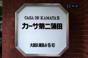 カーサ第2蒲田の看板