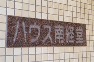 ハウス南経堂の看板