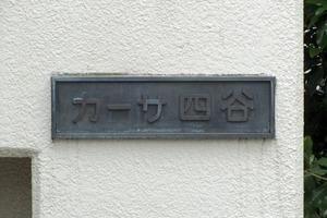 カーサ四谷(新宿区若葉)の看板