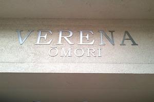 ヴェレーナ大森の看板