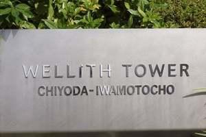 ウェリスタワー千代田岩本町の看板