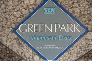 グリーンパーク日本橋Deuxの看板