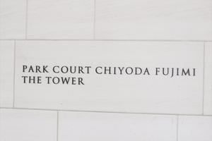 パークコート千代田富士見ザタワーの看板